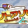 日本とタイを繋ぐ動画番組「ソトアソビ(โซโตะอะโซบิ)」が来月スタート