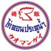 「ガイトーンFukuoka」オープン記念カオマンガイ100円は明日まで