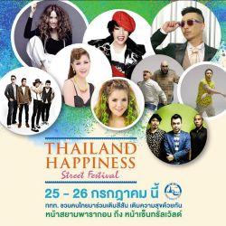 タイの今週末はコンサート三昧