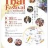 「タイフェスティバルin静岡」も今年で5回目