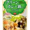 猛暑だけど鍋?モランボンが「グリーンカレー鍋用スープ」を新発売