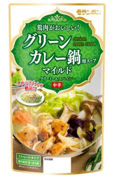 グリーンカレー鍋用スープ マイルド