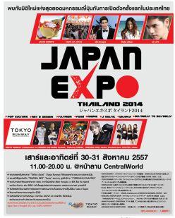 JAPAN EXPO THAILAND 2014