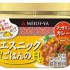 明治屋から最速の「マッサマンカレー」発売へ!