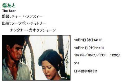 10月はタイ映画特集で一挙14本を上映へ@福岡市総合図書館映像ホール・シネラ