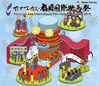 今年はタイから「タイムライン」が上映~「アジアフォーカス・福岡国際映画祭2014」