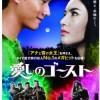 タイ歴代第一位のヒット映画「愛しのゴースト」が10月18日から全国公開