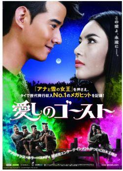 タイ歴代第一位のヒット映画「愛しのゴースト」が『第25回にいがた国際映画祭』で上映へ