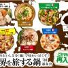 おいしっくすの「世界を旅する鍋」にトムヤムクンが新登場!