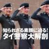 タイ警察ではLINEが捜査に大活躍!?今夜の「激録・世界の警察密着24時!」で明らかに