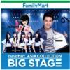 「ファミリーマート・アジアコレクション・ビッグステージ」明日タイで2度目の開催