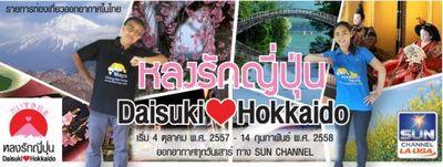 やっぱり北海道が好き!?タイで北海道を紹介する番組がスタート