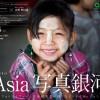 25日にミャンマーをテーマに亜細亜大学で講演会と写真展を開催