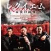 今日公開の香港映画「レクイエム 最後の銃弾」にタイNo.1ニューハーフNong Poyが出演