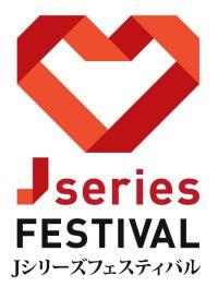 第2回Jシリーズフェスティバル