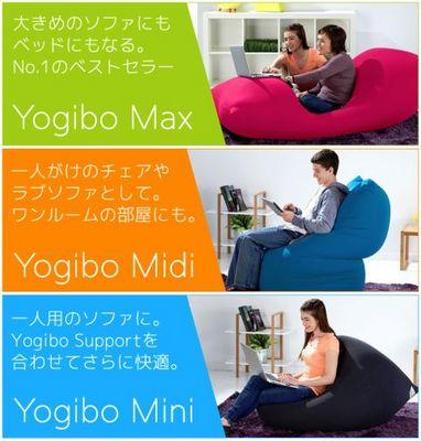 人をダメにするソファー!? アメリカで人気の「Yogibo(ヨギボー)」が日本初上陸