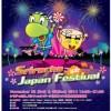 シラチャーといえば・・・日本祭りとホットチリソース!?