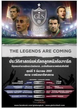 サッカー界のレジェンドがタイに集結~国王誕生日祝賀イベントでスペシャルマッチ開催