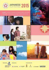 「日本映画祭2015」バンコクとチェンマイで開催15作品を上映