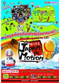 日本から発信する情報番組二つ「行きたがリーノ」と「Japan in Motion」がタイでスタート