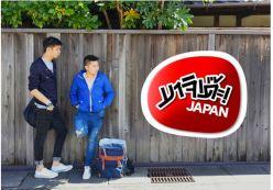 マジで!JAPAN