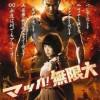 トニー・ジャー×ジージャー=無限大「 トムヤムクン2」が日本で全国公開へ