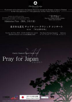 東日本大震災チャリティーコンサート第7弾「がんばれ日本」22日バンコクで開催
