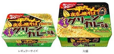 ついにカップ焼きそばにもグリーンカレー味「明星 一平ちゃん夜店の焼そば・タイ風グリーンカレー味 」発売へ