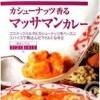 西友からもお墨付きいただきました!「カシューナッツ香るマッサマンカレー」新発売