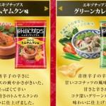 「エキゾチップス トムヤムクン味」と「エキゾチップス グリーンカレー味」