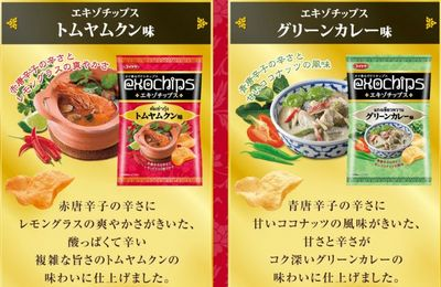 コイケヤのトムヤムクン味とグリーンカレー味の「エキゾチップス」が好評につき全国展開へ