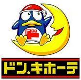 日本のドン・キホーテではタイバーツが使えます!外貨7通貨での精算サービスがスタート