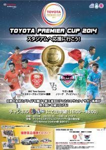 トヨタプレミアカップ2014