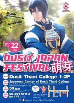 タイ人によるコスプレイベント「DUSIT JAPAN FESTIVAL」が22日シーコンスクエア隣で開催