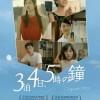 第10回大阪アジアン映画祭で上映中の「3泊4日、5時の鐘」は日タイ共同制作
