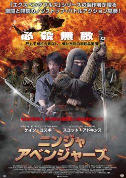 タイで撮影したケイン・コスギ主演の「ニンジャ アベンジャーズ」が今週末公開へ