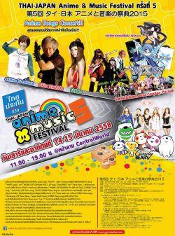 「第5回タイ-ジャパン アニメ&ミュージック・フェスティバル」13~14日にセントラルワールド前広場で開催