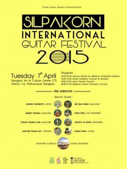 日本人二人も出演する国際ギターファスティバルはタイ・バンコクにて入場無料で7日開催