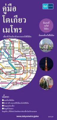 タイもゴールデンウイーク?観光客必携の「Tokyo Metro Guide」にタイ語版登場