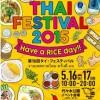 今年のタイフェスはAmazing Thailandを地でいく豪華アーティストが参戦!