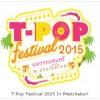 「Tポップ・フェスティバル2015」がペチャブリのバーンブン離宮で今週末開催