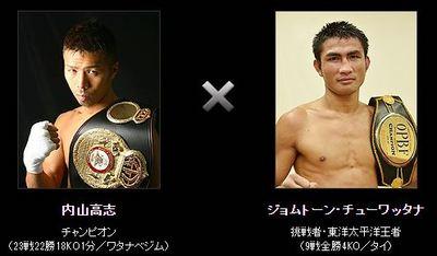 王者/内山高志vs.挑戦者、東洋太平洋王者/ジョムトーン・チューワッタナ(タイ)