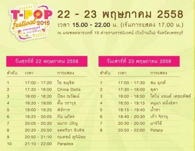 T-POP Festival 2015