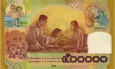 50万バーツ記念紙幣