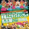 VIP席5万円!10日にタイのムエタイ選手が名古屋に大集合!