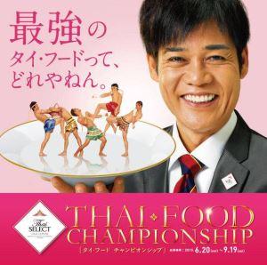 タイ・フード チャンピオンシップ