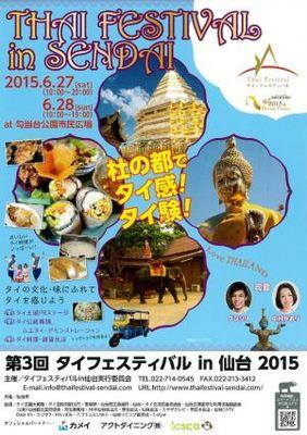 今週末は仙台で「第3回タイフェスティバル」京都では「第3回 日タイ・カルチャーフェア」開催
