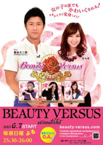 BEAUTY VERSUS