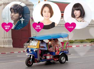 タイが舞台の短編映画「恋する占女リータ!」が今夜7時から公開へ