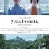 日タイ共同製作『アリエル王子と監視人』がフィリピン・ワールドプレミア映画祭へ正式招待
